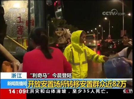 央视新闻直播间播出《瑞安:防御台风 东山街道转移危险区域群众一千多人》
